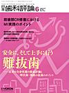 【日本歯科評論/2017年6月号】を見る