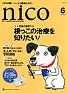 【nico/2017年6月号】を見る