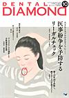 【デンタルダイヤモンド/2017年10月号】を見る