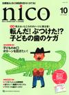 【nico/2017年10月号】を見る