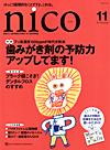 【nico/2017年11月号】を見る