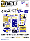 【歯科衛生士/2018年2月号】を見る