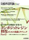 【日本歯科評論/2018年3月号】を見る