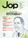 【矯正臨床ジャーナル/2018年3月号】を見る
