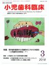 【小児歯科臨床/2018年3月号】を見る