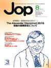 【矯正臨床ジャーナル/2018年8月号】を見る