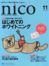 【nico/2018年11月号】を見る