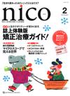 【nico/2019年2月号】を見る