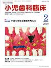 【小児歯科臨床/2019年2月号】を見る